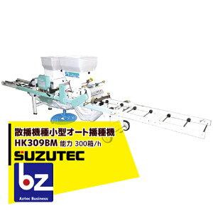 スズテック/SUZUTEC オート播種機 HK309BM 作業工程:土入れ(覆土兼用)、潅水→播種→覆土(潅水⇔播種組換え可能) 法人様限定