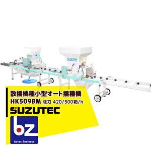 スズテック/SUZUTEC オート播種機 HK509BM 作業工程:土入れ(覆土兼用)、潅水→播種→覆土(潅水⇔播種組換え可能) 法人様限定