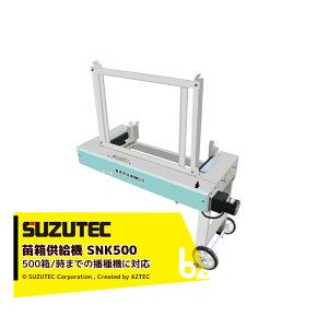 スズテック SUZUTEC 苗箱供給機 SNK500 500箱/時までの播種機に対応可能な新型供給機 法人様限定