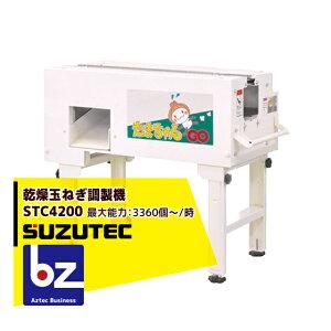 スズテック/SUZUTEC|乾燥玉ねぎ調製機 たまちゃんGO STC4200|法人限定