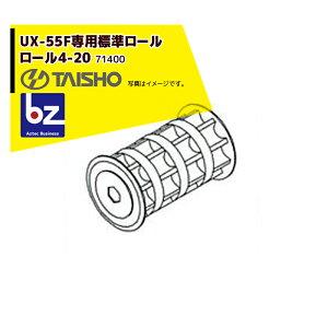 タイショー|<オプション部品1個>肥料散布機 グランドソワーUX-55用ロール4-20 標準散布用 71400|法人様限定