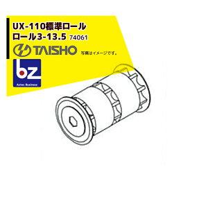 タイショー|<オプション部品1個>肥料散布機 グランドソワーUX-110シリーズ用ロール3-13.5 標準散布用 74061|法人様限定