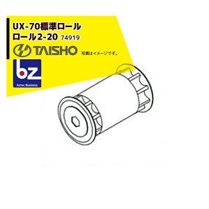 タイショー|<オプション部品1個>肥料散布機 グランドソワーUX-70F/70R用ロール2-20 標準散布用 74919|法人様限定