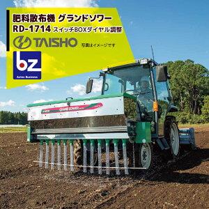 タイショー|肥料散布機 グランドソワー RD-1714 散布幅0.8〜1.7m アダプタ別 電動シャッター|法人様限定