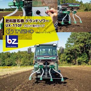 タイショー|肥料散布機 グランドソワー フロントタイプ UX-110F 散布量20〜150kg/10a モーター1基|法人様限定