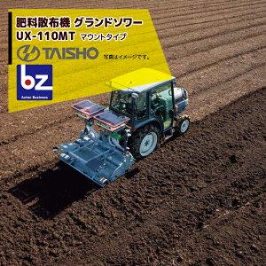タイショー|肥料散布機 グランドソワー マウントタイプ UX-110MT 散布量20〜150kg/10a モーター1基|法人様限定