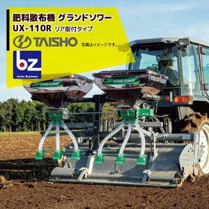 タイショー|肥料散布機 グランドソワー リヤタイプ UX-110R 散布量20〜150kg/10a モーター1基|法人様限定