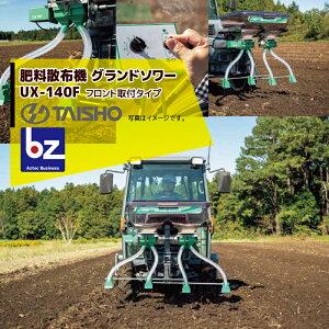 タイショー|肥料散布機 グランドソワー UX-140F フロントタイプ 散布量20〜150kg/10a モーター2基|法人様限定