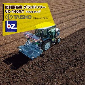 タイショー|肥料散布機 グランドソワー マウントタイプ UX-140MT 散布量20〜150kg/10a モーター1基|法人様限定