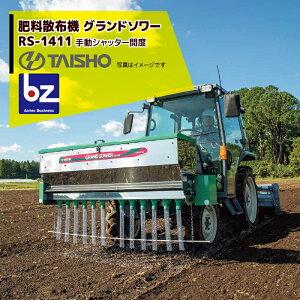 タイショー|肥料散布機 グランドソワー RS-1411 散布幅0.6〜1.4m アダプタ別|法人様限定