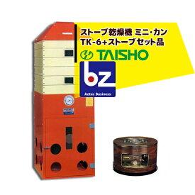 【法人様限定】【太昭農工機】<ストーブset品>タイショー式 万能小型 ストーブ乾燥機 ミニ・カン TK-6型(重箱式)
