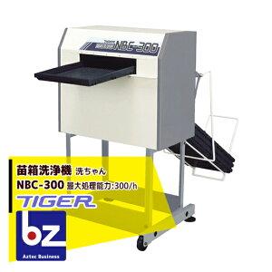 タイガーカワシマ|苗箱洗浄機 洗ちゃん NBC-300|法人様限定