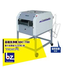 タイガーカワシマ|苗箱洗浄機 洗ちゃん NBC-700 最大処理能力700枚/時|法人様限定