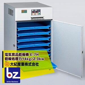 大紀産業|食品乾燥機 E-7H 電気乾燥機 乾燥処理力14kg/2.3kw|法人限定