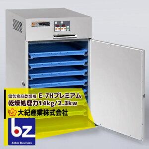 大紀産業|食品乾燥機 E-7Hプレミアム 電気乾燥機 乾燥処理力14kg/2.3kw|法人限定