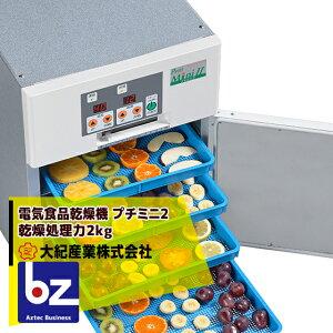 大紀産業|野菜果物魚肉乾燥機 プチミニ2 電気乾燥機 乾燥処理力2kg|法人限定