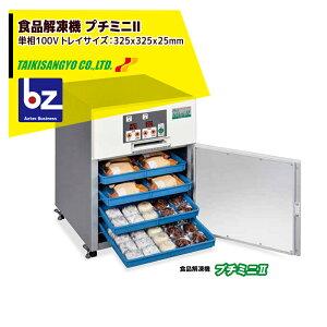大紀産業|食品解凍機 プチミニ2 電気乾燥機 トレイ寸法325x325mm 単相100V|法人限定