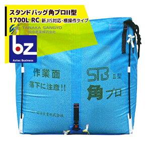 【法人様限定】【田中産業】穀類輸送袋 スタンドバッグ角プロII型 ライスセンター専用 1700L RC 新JIS対応・横操作タイプ