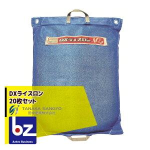 【法人様限定】【田中産業】DXライスロン 20枚セット 通気性のよい網状コンバイン袋。