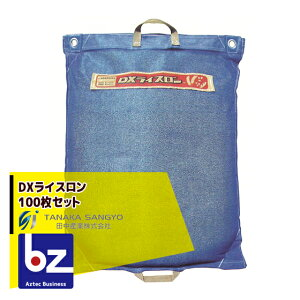 【法人様限定】【田中産業】DXライスロン 100枚セット 通気性のよい網状コンバイン袋。