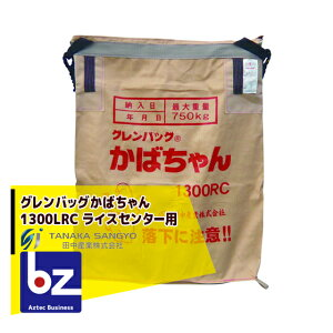 【全商品ポイント10倍】【法人様限定】【田中産業】穀類輸送袋 グレンバッグかばちゃん 1300リットル RC(ライスセンター用)