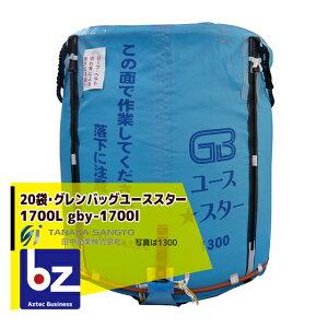 【法人様限定】【田中産業】<20枚セット>穀類輸送袋 グレンバッグユーススター1700リットル