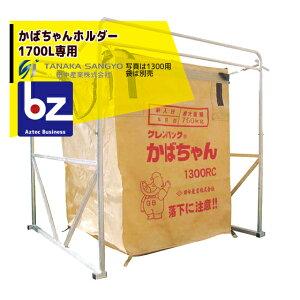 【法人様限定】【田中産業】かばちゃんホルダー1700L専用