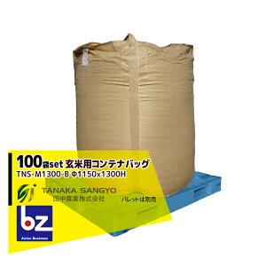 【法人様限定】田中産業|<100袋セット品>穀類輸送袋 玄米用コンテナバッグ Φ1150×1300H(丸形)TNS-M1300-B