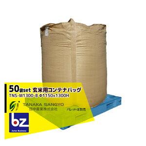 【法人様限定】田中産業|<50袋セット品>穀類輸送袋 玄米用コンテナバッグ Φ1150×1300H(丸形)TNS-M1300-B