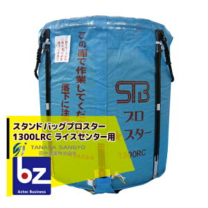 【法人様限定】【田中産業】穀類輸送袋 スタンドバッグプロスター1300リットルRC(ライスセンター専用)