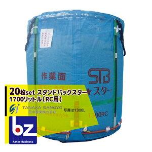 【法人様限定】【田中産業】<20枚セット>穀類輸送袋 スタンドバックスター (STBスター) 1700リットル(RC用)