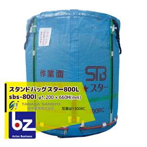 【法人様限定】【田中産業】穀類輸送袋 スタンドバックスター(STBスター) 800リットル