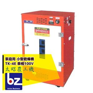 太昭農工機 家庭用 小型乾燥機 TK-4E 単相100V 法人様限定