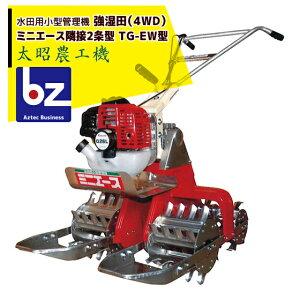 太昭農工機|水田用小型管理機 ミニエース隣接2条型 TG-EW型 強湿田用(4WD)|法人限定