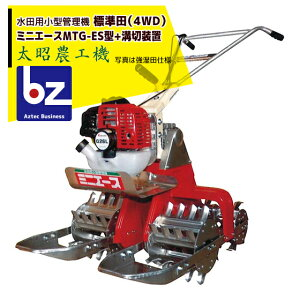 太昭農工機|水田用小型管理機 ミニエース隣接2条型 MTG-ES型 溝切装置セット|法人限定