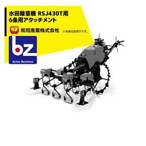 【法人様限定】【和同産業】<オプション> 和同産業 水田除草機 6条用アタッチメント RSJ-430T用