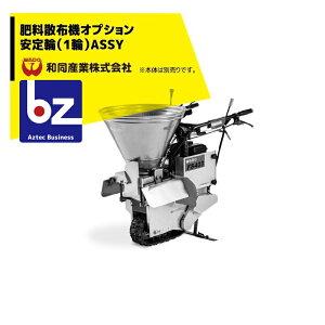 和同産業|<オプション> 和同産業 肥料散布機 オプション 安定輪(一輪)ASSY|法人様限定