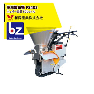 和同産業|肥料散布機 FS403|法人様限定