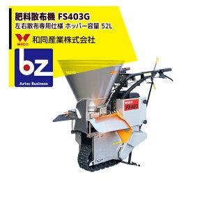 和同産業|肥料散布機 HW40AS|法人様限定