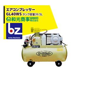 【全商品ポイント10倍】【法人様限定】【WAKO】エアコンプレッサーGL40WS タンク容量310.5L