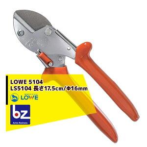 法人様限定|LOWE|剪定ハサミ アンビル式 LOWE オリジナルライオン LS5104 切断径/直径16mm