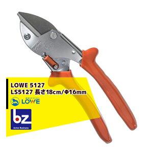 法人様限定|LOWE|<替刃+1set品>剪定ハサミ アンビル式 LOWE オリジナルライオン LS5127 切断径/直径16mm