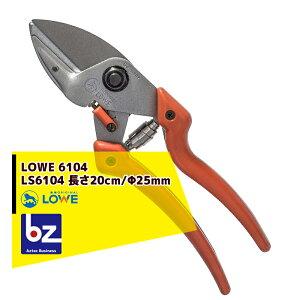 LOWE|剪定ハサミ アンビル式 LOWE オリジナルライオン LS6104 切断径/直径25mm|法人限定