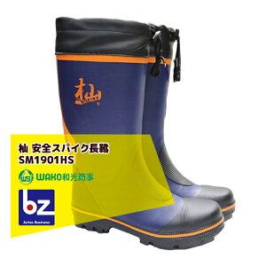 WAKO|和光商事 杣SOMA シリーズ 安全スパイク長靴 SM1901HS|法人様限定