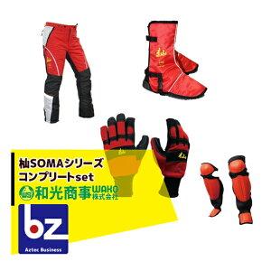 【法人様限定】【WAKO】杣SOMA シリーズコンプリートset 防護ズボン/グローブ/脚絆/レガース