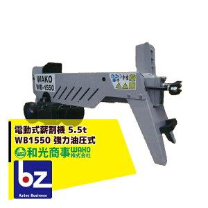WAKO|電動式薪割機 小型モデル WB1550 強力油圧式|法人限定