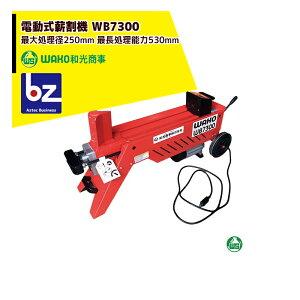 WAKO|和光商事 電動式薪割機 WB7300 強力油圧式 最長処理能力530mm 破砕力7t|法人様限定