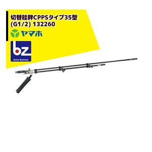 ヤマホ 水田・野菜用 切替畦畔CPPS(カーボン)タイプ35型(G1/2) 132260 法人様限定