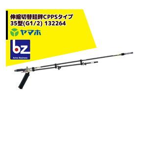 ヤマホ 水田・野菜用 伸縮切替畦畔CPPS(カーボン)タイプ35型(G1/2) 132264 法人様限定
