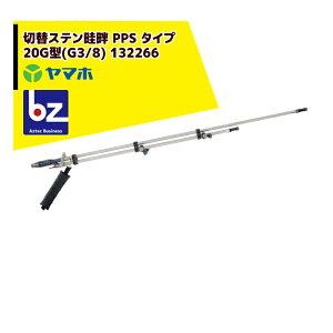 ヤマホ|水田・野菜用 切替ステン畦畔 PPS タイプ 20G型(G3/8) 132266|法人様限定